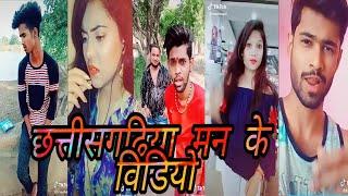 #20 New छत्तीसगढ़ी टिक टोक HD Video CG New TikTok New Videos I New Chhattisgarhi टिक टोक #1KCreator!