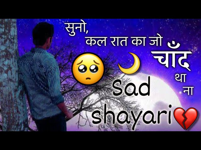 ?? ??? ?? ?? ???? ?? ??...- ???? - ???  /heart touching shayari /sad shayari |sher shayari