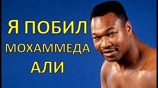 Самый недооцененный боксёр! Ларри Холмс и Мохаммед Али
