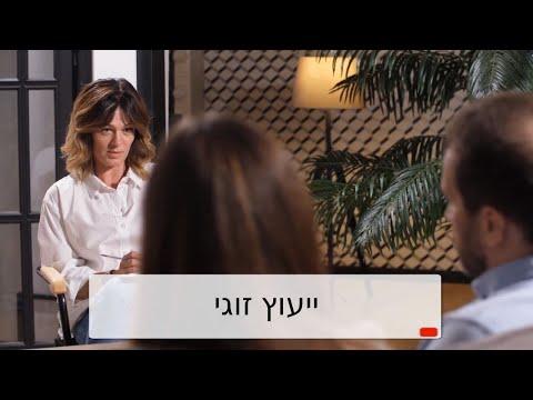 ייעוץ זוגי בחיפה