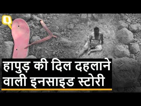 Hapur Lynching:आरोपी की पत्नी बोली, गाय के लिए कुर्बान हो सकते हैं | Quint Hindi