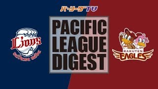 2017年8月15日 埼玉西武対楽天 試合ダイジェスト