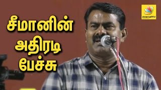 Seeman Speech : People insulting farmers still eat eggs, drink milk | Latest 2016 Comedy