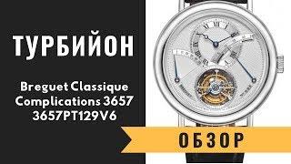 Обзор турбийона Бреге | Breguet Classique Complications 3657 3657PT129V6