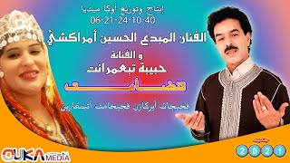 Tandamt El hossain amrakchi et habiba tba3mrant
