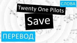 Twenty One Pilots Save Перевод песни На русском Слова Текст