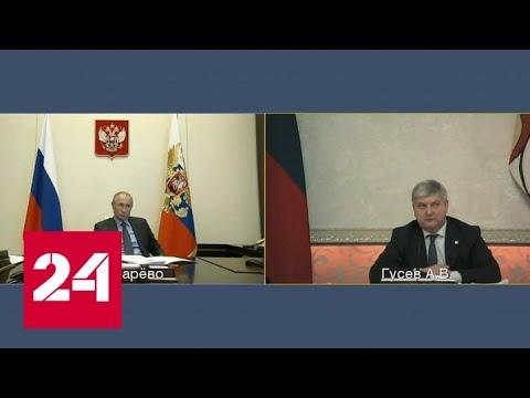 Путин поспособствовал скорейшему появлению в Воронеже новой инфекционной больницы - Россия 24