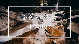 【VLOG】奈良県の秘境十津川村を旅する(前編)