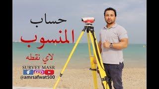 جميع حسابات جهاز الميزان لتحديد منسوب اي نقطه (خطوه بخطوه ) Amr Safwat .