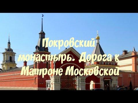В ПОКРОВСКИЙ МОНАСТЫРЬ К МАТРОНЕ МОСКОВСКОЙ. Как дойти до Покровского монастыря.