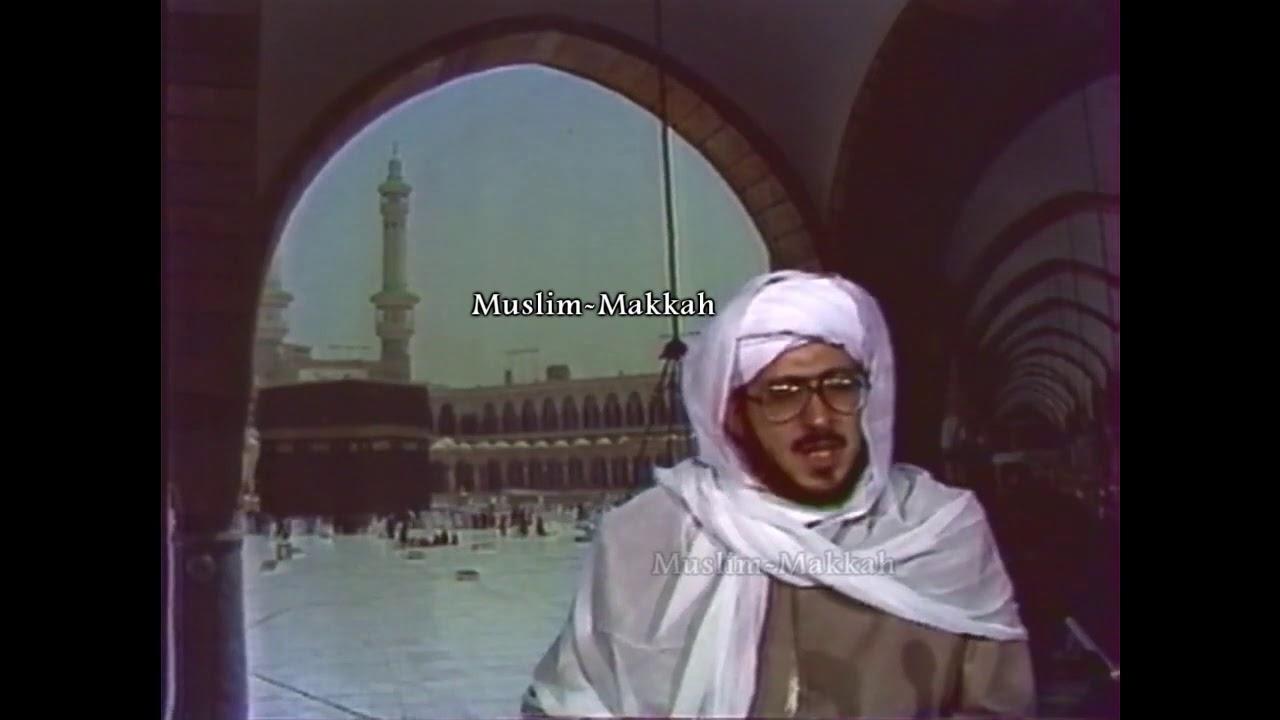 برنامج (حديث اليوم) مع الشيخ محمد علوي المالكي -رحمه الله- 1402هـ /1982م