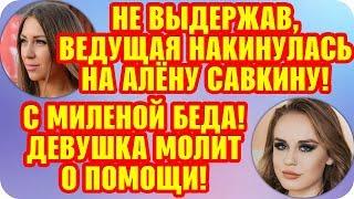 Дом 2 Свежие Новости ♡ 6 сентября 2019. Эфир (12.09.2019).