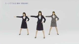 人気アイドルグループ・乃木坂46の生駒里奈、齋藤飛鳥、衛藤美彩が13日より公開される、はるやま商事のWEB限定動画に出演。スーツ姿で燃焼体操に挑む。