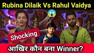 Bigg Boss 14 😱 Rubina Dilaik Vs Rahul Vaidya   किसने जीता Live Entertainment task?