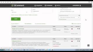 Как заработать в интернете новичку 1000 руб в день  Заработок на комментариях Qcomment