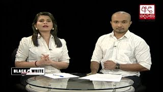 Ada Derana Black & White - 2017.10.13