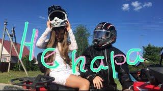 """""""Не пара"""" клип/parody Фанатское видео"""