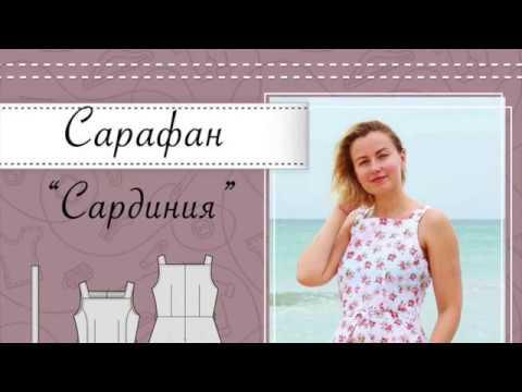 "Сарафан ""Сардиния"":  Family Look по выкройкам Vselekala"