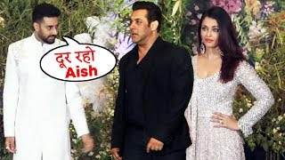 Salman और Aishwarya पहुचे Sonam के Wedding Reception पर, Abhishek Bachchan हुआ Aishwarya पर गुस्सा