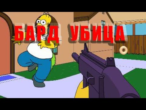 Simpsons 3D : Save Springfield