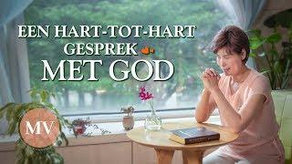 Kerkmuziek 'Een hart-tot-hart gesprek met God' (Officiële muziek video)