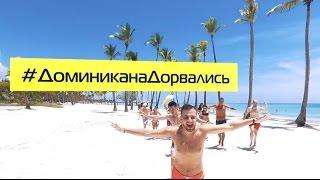 ДОМИНИКАНА - Крутое путешествие DOMINICANA DIVO TOUR