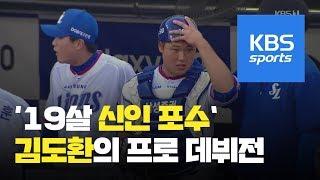 '19살 신인 포수' 김도환의 좌충우돌 프로 데뷔전 /…
