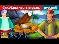 Синдбада часть вторая сказки на ночь русский сказки mp3