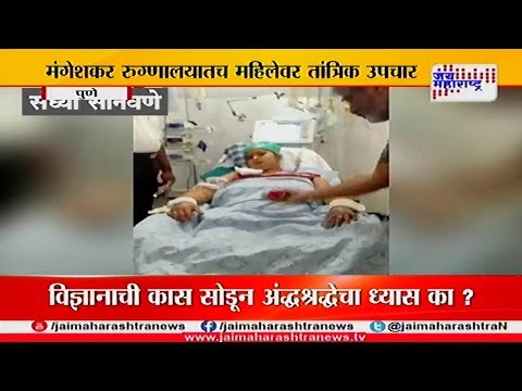Pune: Girl died due to superstition practice in Hospital