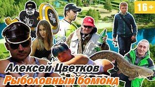 Песня Рыболовный бомонд (Алексей Цветков)