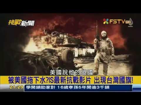 挑戰新聞軍事精華版--伊斯蘭國最新宣戰影片,驚現我國國旗;生化防護衣失竊,法國擔心IS飲水下毒
