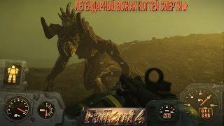Fallout 4 Легендарный Вожак Когтей Смерти