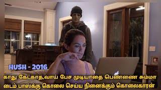 Hush [ 2016 ]   Hollywood Movie Story & Review Explained in Tamil