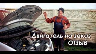 ДВИГАТЕЛЬ НА ЗАКАЗ ОТЗЫВ FML-auto