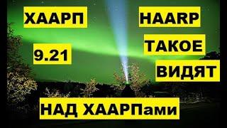 9.21 ХААРП Такое происходит над ХААРПами. Это видели над Аляской где HAARP США и над Тромсё Норвегия