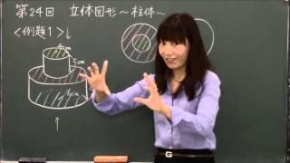第24回 立体図形~柱体~【きょうこ先生のはじめまして受験算数 図形編】 | 朝日小学生新聞