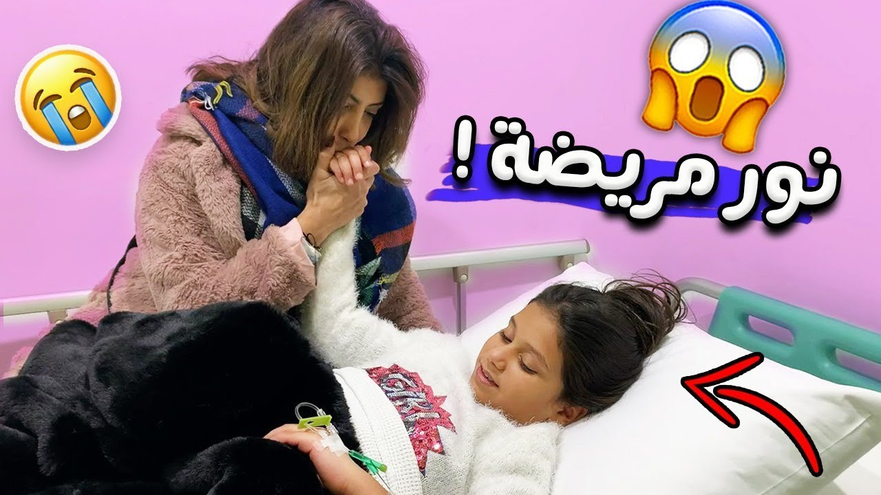 ميمي ونور يوم كامل بالمستشفى Youtube