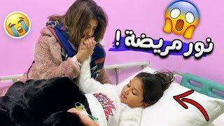 ميمي ونور يوم كامل بالمستشفى 🤕🤒
