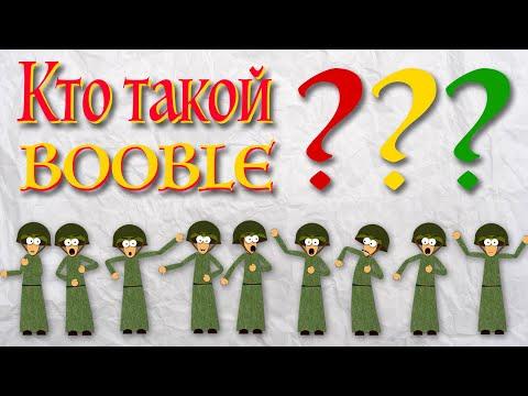 Кто такой BOOBLE??? Веселый ответ на обычный вопрос)))