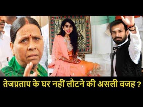Aishwarya Rai से तलाक की अर्जी के बाद घर क्यों नहीं जाना चाहते Tej Pratap Yadav