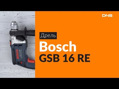 Распаковка дрели Bosch GSB 16 RE / Unboxing Bosch GSB 16 RE