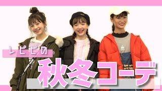 We are the REPIPI GIRLS☆ 見て頂いてありがとうございます! レピピの...