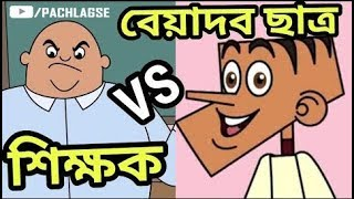 Teacher Vs Student #Funny Bangla Dubbing Cartoon  Beyadob Chatro  Bangla Dubbing 2018 #Pach Lagse