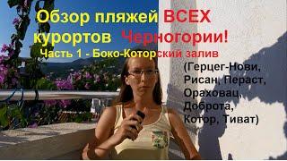 видео Курорты Черногории