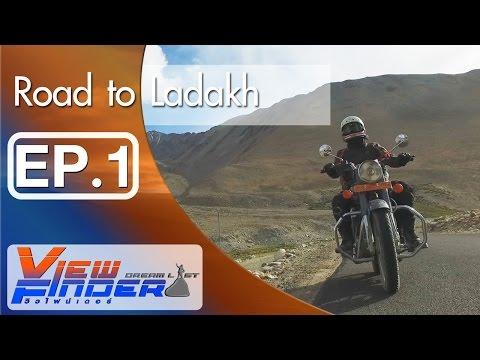 รายการ ViewFinder Dreamlist : Road to Ladakh Ep.1