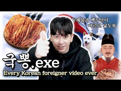 국뽕.exe (한쿡Sarang헤여) Every Korean Foreigner Video Ever