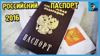 Как получить гражданство РОССИИ? Паспорт Российской Федерации.