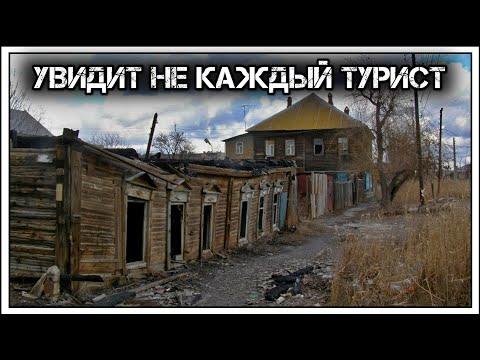 ✔️Центр Астрахани. Трущобы