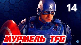 Мстители Марвел ►Marvel's Avengers Прохождение  # 14