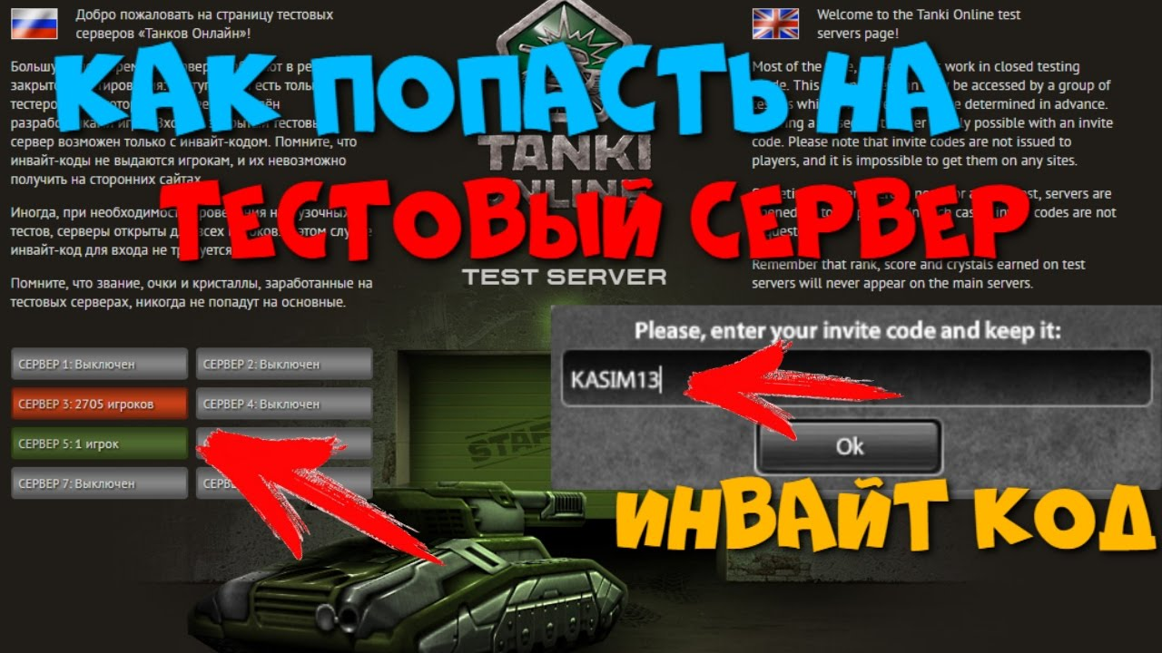 играть танки онлайн тестовый